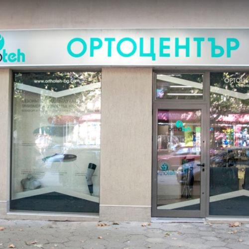 Orthocenter