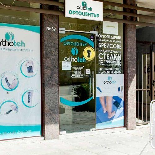 Ortopedichen magazini Orthocentur Pleven