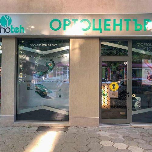 Ортопедичен магазин | Ортоцентър 1 | ОРТОТЕХ
