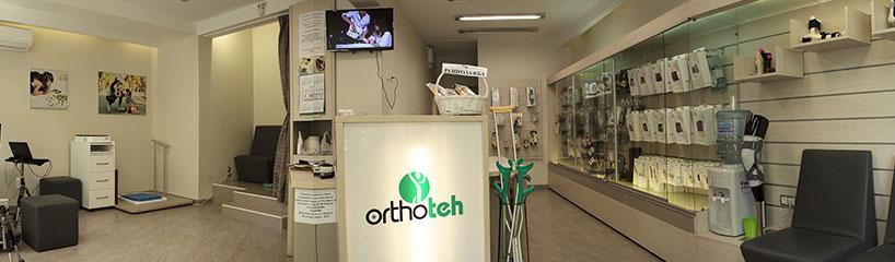Магазин за ортопедични стелки   ОРТОТЕХ Ортоцентър 1