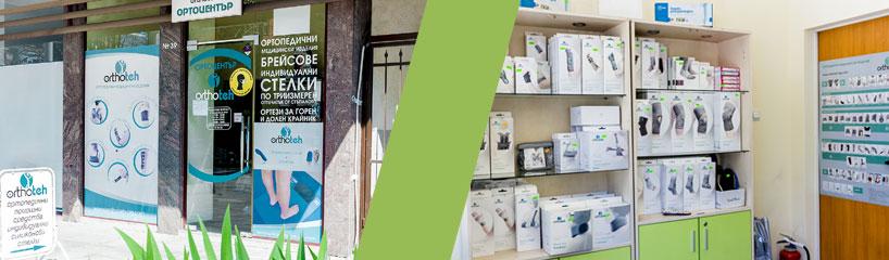 Магазин за ортопедични стелки   ОРТОТЕХ Плевен